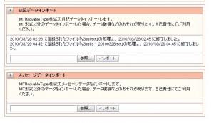 日記&メッセージインポート画面