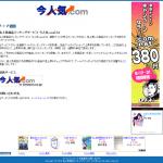 今人気.com(トップページ)