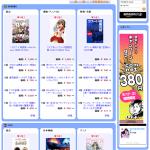 今人気.com by Amazon(トップページ)