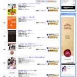 今人気.com by Amazon(和書カテゴリー一覧)
