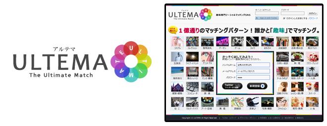 国内初!マッチング+SNSの複合マッチングポータルサイト「アルテマ」正式サービス開始