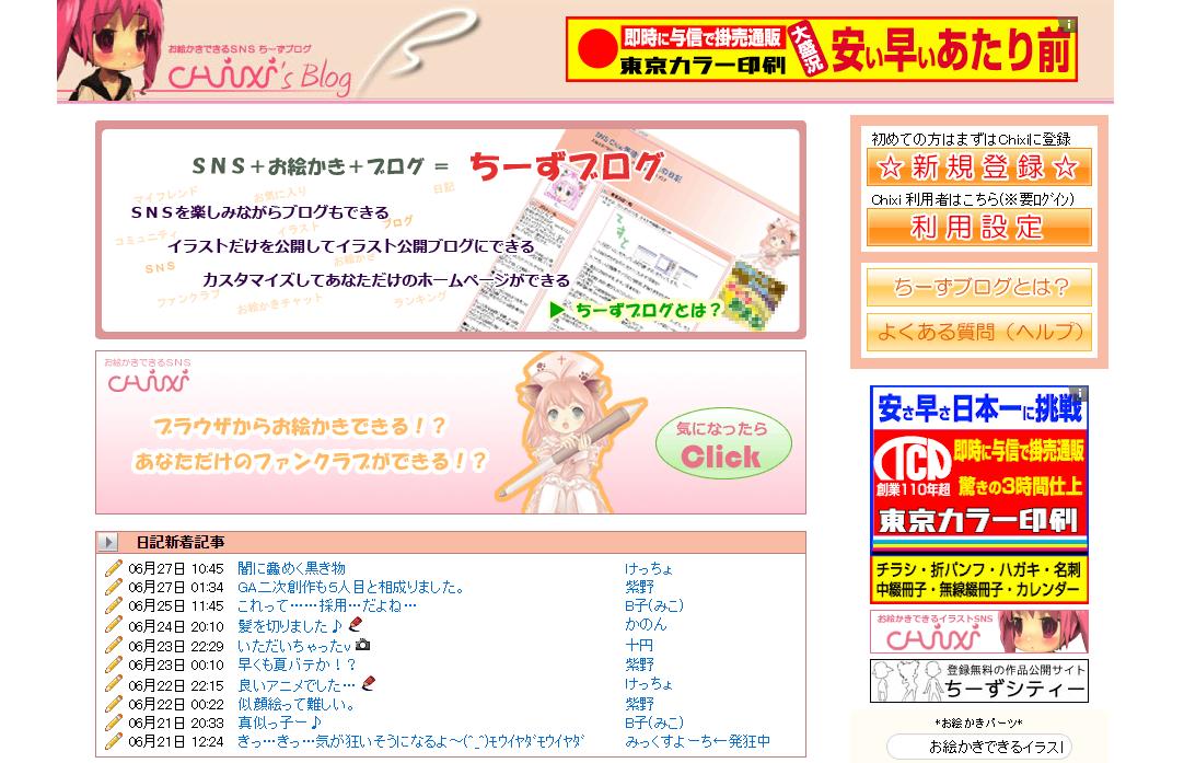 chixi-blog-ss