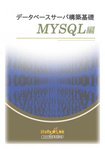 データベースサーバ構築基礎 MySQL編