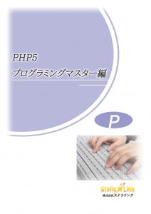 PHP5 プログラミングマスター編