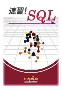 速習!SQL