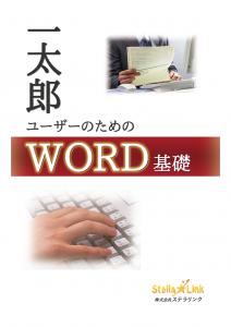 一太郎ユーザーのためのWord基礎